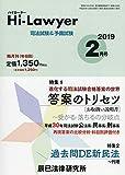 ハイローヤー 2019年 02 月号 [雑誌]
