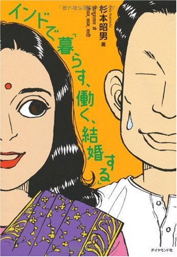 インドで「暮らす、働く、結婚する」の詳細を見る