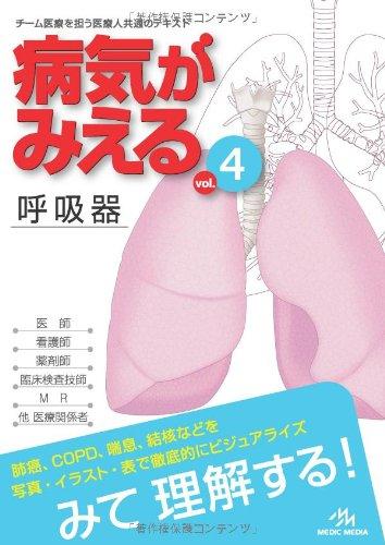 病気がみえる 〈vol.4〉 呼吸器 (Medical Disease:An Illustrated Reference)の詳細を見る
