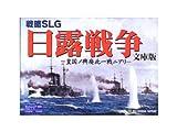 日露戦争、日本海海戦のゲーム