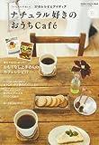 ナチュラル好きのおうちCafe´―カフェタイムを楽しむ37のレシピとアイディア (Gakken Interior Mook かわいい暮らしシリーズ) 画像