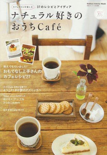 ナチュラル好きのおうちCafe´―カフェタイムを楽しむ37のレシピとアイディア (Gakken Interior Mook かわいい暮らしシリーズ)
