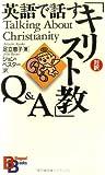 英語で話す「キリスト教」Q&A (講談社バイリンガル・ブックス)