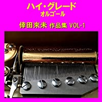 WIND Originally Performed By 倖田來未 (オルゴール)