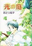 光の庭 (ウィングス・コミックス)