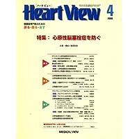 Heart View (ハート ビュー) 2008年 04月号 [雑誌]