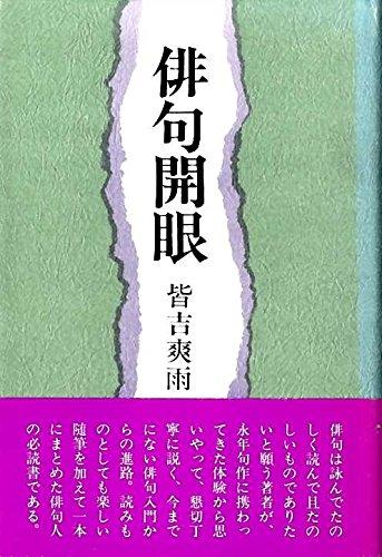 俳句開眼 (1981年)