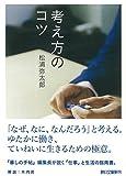 考え方のコツ (朝日文庫) 画像