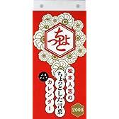 松本人志のちょっとした言葉カレンダー2008 ([カレンダー])