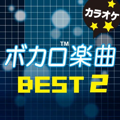 ボカロ楽曲 BEST2 カラオケ
