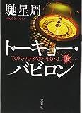 トーキョー・バビロン〈上〉 (双葉文庫)