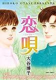 恋唄 ペンションやましなシリーズ (ジュールコミックス)