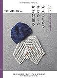 大人のためのはじめてのかぎ針編み ていねいな解説で必ず編める