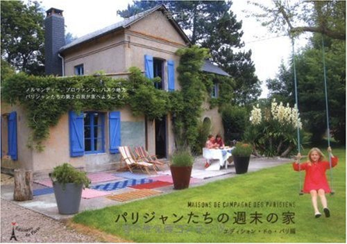 パリジャンたちの週末の家
