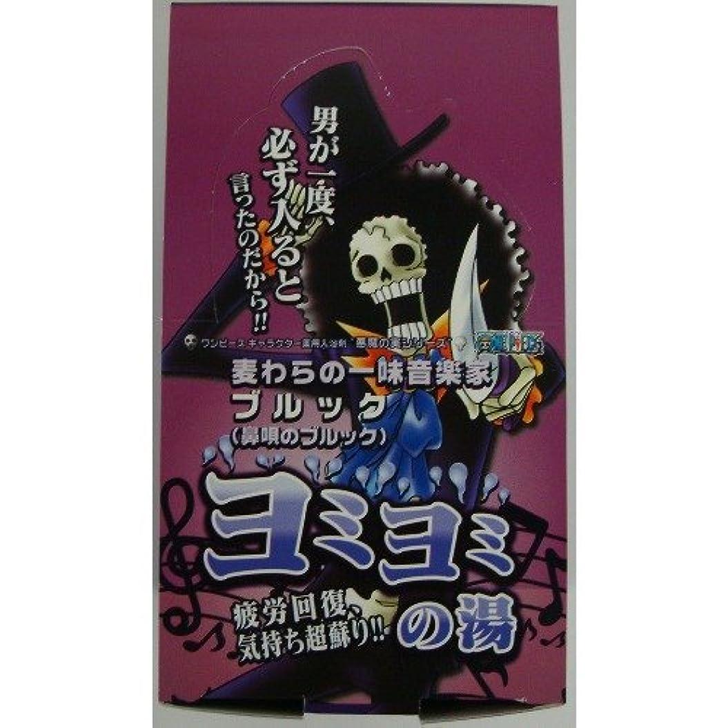 日付重要性ストローク悪魔の実シリーズ ヨミヨミの湯 ブルック 25g