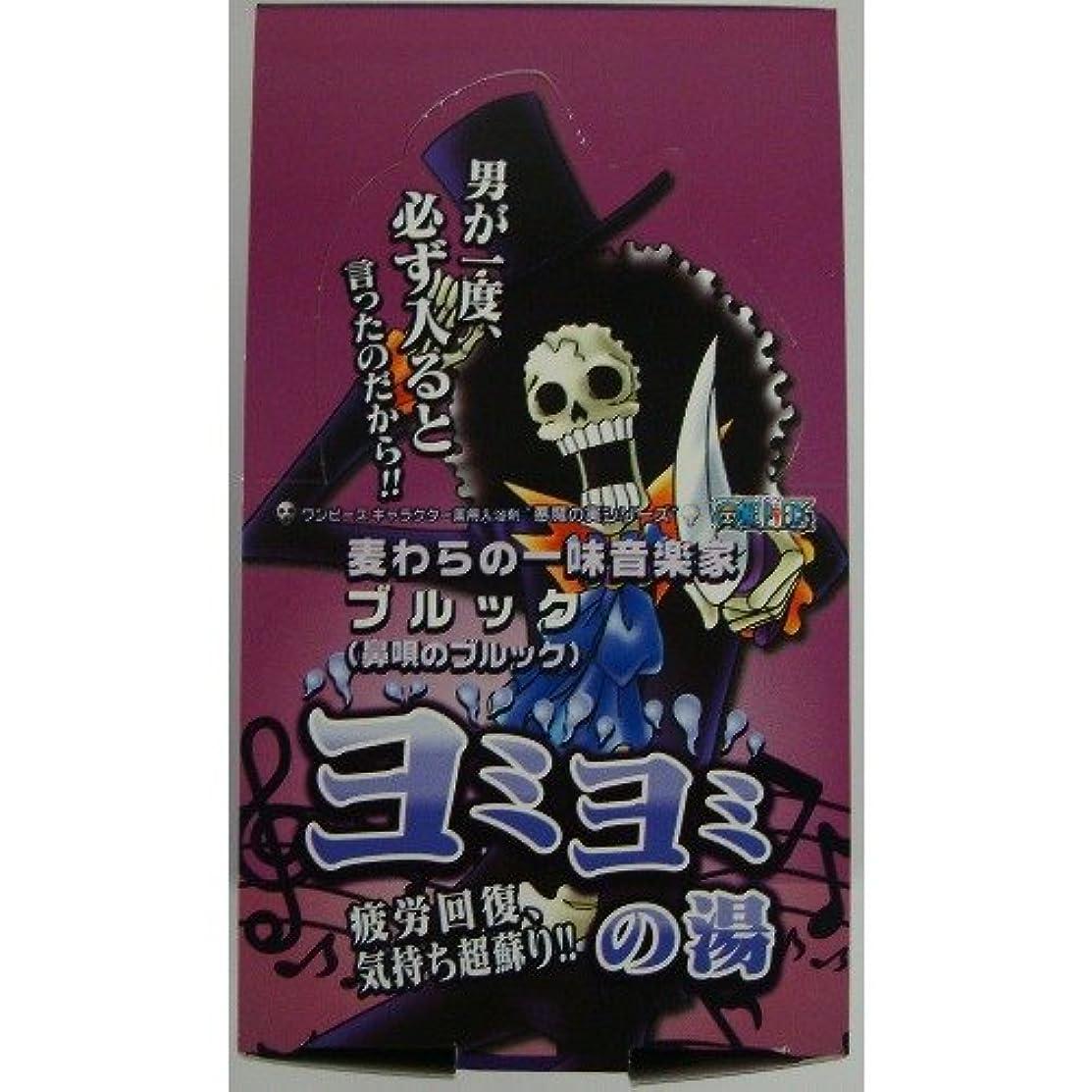 鮮やかな手数料ゴム悪魔の実シリーズ ヨミヨミの湯 ブルック 25g