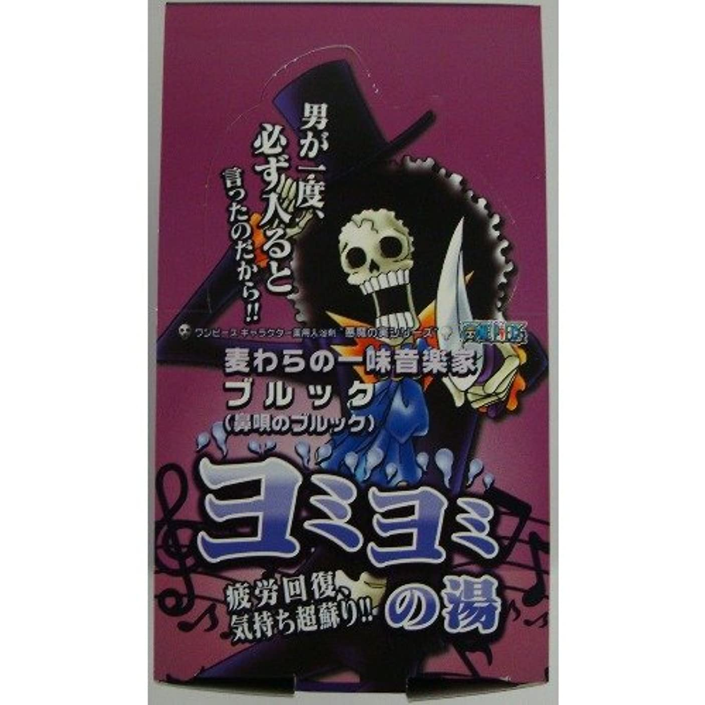 パーティションパッケージ幹悪魔の実シリーズ ヨミヨミの湯 ブルック 25g