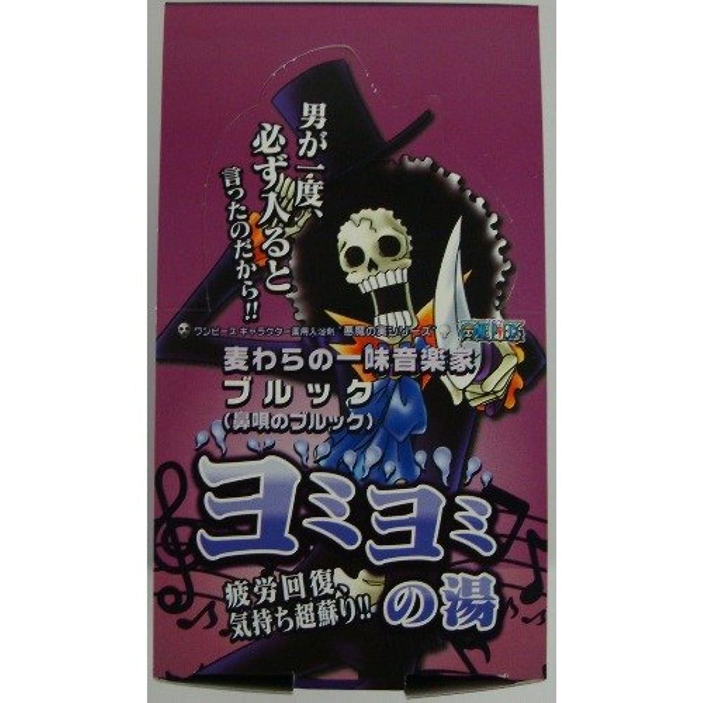 形振幅有害な悪魔の実シリーズ ヨミヨミの湯 ブルック 25g