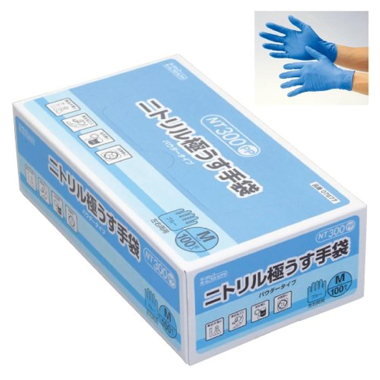 身元廃棄する光沢のあるニトリル極うす手袋 NT300 (23-6073-03)