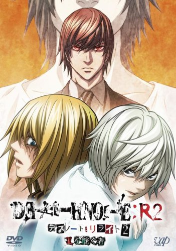 DEATH NOTE リライト2 Lを継ぐ者 [DVD]