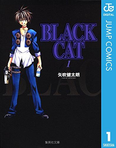 BLACK CAT 1 (ジャンプコミックスDIGITAL)