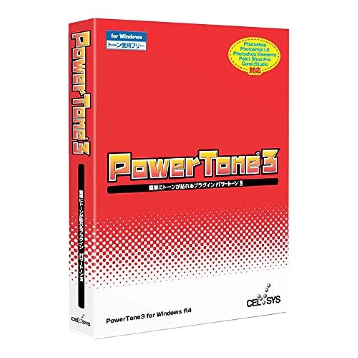 対応するプランタースリラーセルシス POWER TONE 3 R4 for Windows