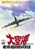 大空港(復刻版)(初回限定生産) [DVD]