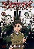 ジオブリーダーズ (14) (ヤングキングコミックス)