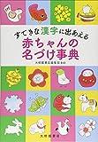 すてきな漢字に出あえる 赤ちゃんの名づけ事典