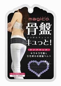 中山式 majico 骨盤キュっと ラメブラック 75cm-95cm