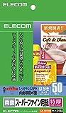 エレコム スーパーファイン紙 両面 特厚 はがきサイズ 50枚 【日本製】EJK-SRTH50