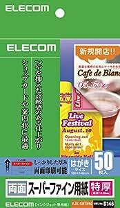 エレコム インクジェット用紙 マット紙 はがき 50枚 両面 特厚 【日本製】 EJK-SRTH50