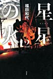 「星星の火2」販売ページヘ