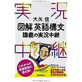 大矢復 図解英語構文講義の実況中継 (実況中継シリーズ)