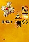 検事の本懐 「佐方貞人」シリーズ (角川文庫)