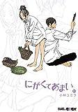 にがくてあまい 11 (マッグガーデンコミックス EDENシリーズ)
