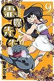 ほんとにあった! 霊媒先生(9) (月刊少年ライバルコミックス)