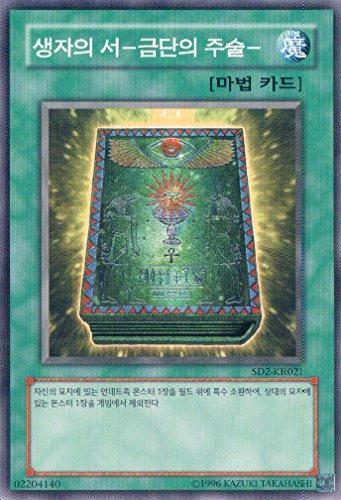 韓国版 遊戯王 生者の書−禁断の呪術− 【ノーマル】SD2-KR021