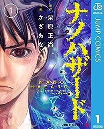 ナノハザード 1 (ジャンプコミックスDIGITAL)