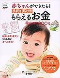 赤ちゃんができたら!  手続き 届け出 もらえるお金早わかりBOOK (くらしプチシリーズ)