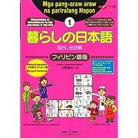 暮らしの日本語指さし会話帳1 フィリピン語版 (暮らしの日本語指さし会話帳シリーズ)
