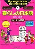 暮らしの日本語指さし会話帳1 フィリピン語版 (暮らしの日本語指さし会話帳シリーズ) 画像