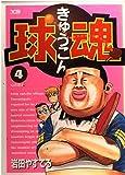 球魂 4 (ヤングサンデーコミックス)