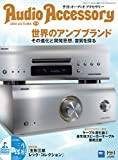 AudioAccessory(オーディオアクセサリー) 174号 画像