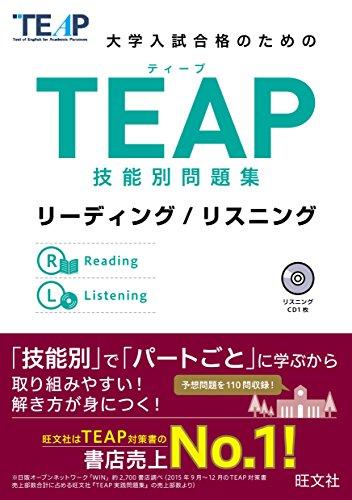 【CD付】TEAP技能別問題集リーディング/リスニング (大学入試合格のためのTEAP対策書)
