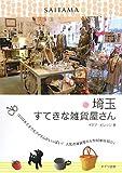 埼玉すてきな雑貨屋さん 画像
