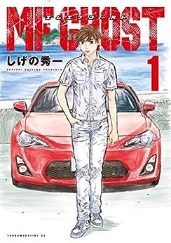 [しげの秀一]のMFゴースト(1) (ヤングマガジンコミックス)