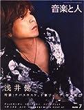 音楽と人 2007年 07月号 [雑誌] 画像