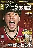 月刊バスケットボール 2020年 05 月号 [雑誌]
