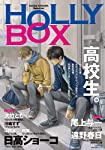 HOLLY BOX コミック&ノベルセレクション (Holly COMIX)